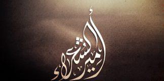 """""""أمير الشعراء"""" السابع.. حلم عشرين شاعرا عربيا"""