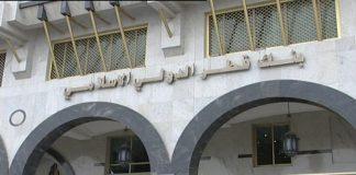 بنك قطر الدولي الإسلامي يبدأ نشاطه بالمغرب الشهر المقبل