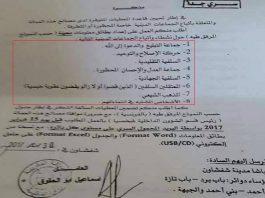 وثيقة إحصاء المتمين للجماعات الدينية تجر موظفة للعقاب بتهمة تسريبها