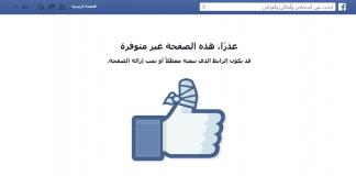 """فيسبوك تغلق صفحة """"حركة فتح"""" الفلسطينية"""