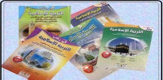 مخاطر حذف المواريث من مقررات مادة التربية الإسلامية
