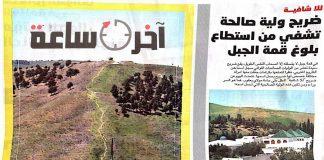 """""""آخر ساعة"""" تروج للخرافة والشرك وتغري المغاربة بزيارة ضريح """"للا شافية"""" طلبا للتداوي"""