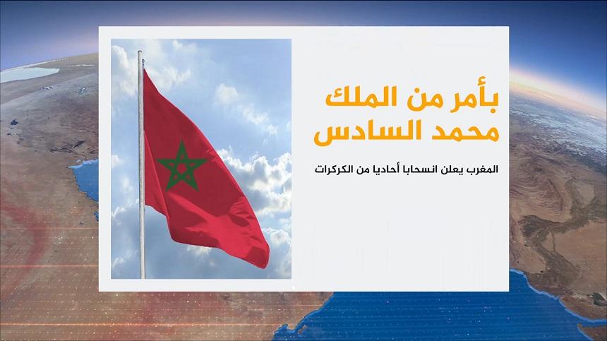 المغرب ينسحب بشكل أحادي من منطقة الكركرات الحدودية