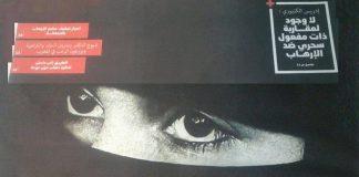 """صورة ملف عن المخابرات المغربية وحربها ضد الإرهاب في """"آخر ساعة"""" يسيء للنقاب"""