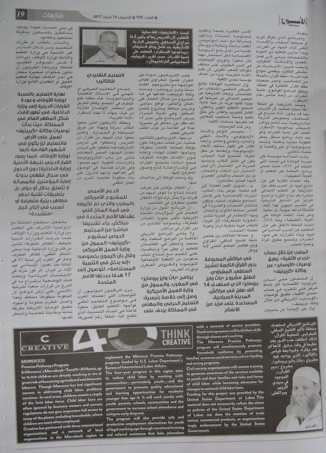 منع بيع النقاب وإزالة آيات الجهاد والتضييق على الحركات الإسلامية وحزب العدالة والتنمية قرارات وكالة أمريكية