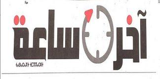"""موقع البيجيدي: جريدة """"آخر ساعة"""" تحشر أنفها فيما لا يعنيها"""