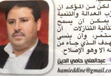 حامي الدين: pjd قبل ما كان يرفضه بالأمس.. ومن ينتقدون الحزب دافعهم الأساسي الحفاظ على نجاح التجربة من الفشل