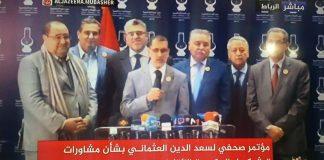 أخيرا.. حكومة العثماني تتكون من ستة أحزاب.. ولشكر بطلها!!