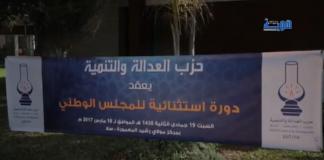 أصوات في المجلس الوطني تطالب بثبات الحزب على مواقفه والذهاب لانتخابات أخرى