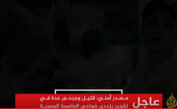 عاجل.. انفجار يهز القاهرة