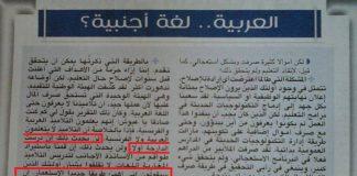 د. الودغيري يرد على مهمة الفرنكفوني عيوش الإشهارية لاغتيالِ العربية