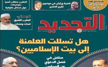 بلاغ صحافي بخصوص توقيف إصدار المنابر الصحافية لمؤسسة التجديد