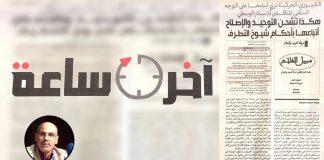 أي ضوابط للإسلام الوسطي في تحليلات الكنبوري؟!