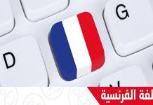 الفرنسية لغة الانفتاح!!