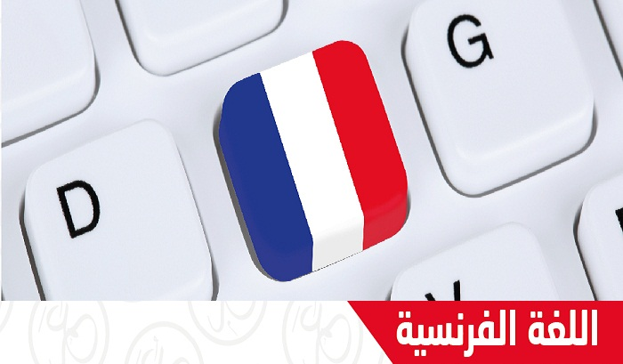 الجامعة الوطنية لموظفي للتعليم تسجل رفضها هرولة الوزارة لفرنسة التعليم والتمكين للفرنسية على حساب اللغات الرسمية الوطنية