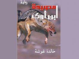 """قوات الاحتلال الصهيوني يلاحق كاتبة رواية """"مصيدة ابن آوى"""" عن الجواسيس"""