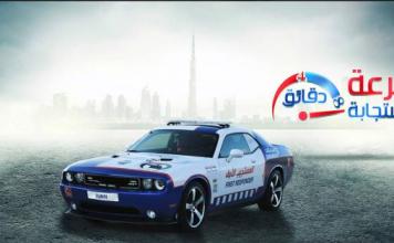 دبي تطلق أسرع 5 مركبات إسعاف في العالم