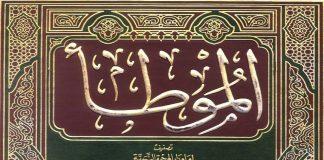 فلسفة الاتباع في فكر الإمام مالك