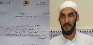 من جديد وزارة الأوقاف تعفي خطيبا ضريرا من مسجد يخطب به منذ أزيد من 13 سنة