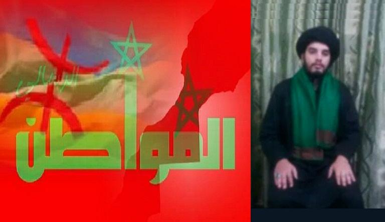 حقيقة مؤسسة المواطن الرسالي الشيعية بالمغرب