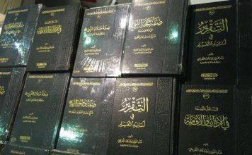 كتب الشيخ الطريفي (المعتقل) تنفد بعد ثلاث ساعات من افتتاح معرض الرياض الدولي للكتاب
