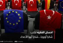 احسان الفقيه تكتب: شكرا أوروبا... شكرا أيها الأعداء
