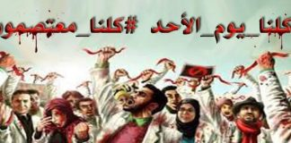 الأساتذة المتدربون يخوضون اعتصاما وطنيا الأحد المقبل