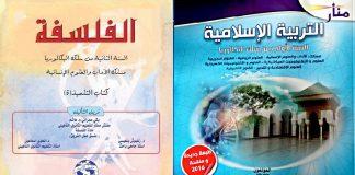 ذ. الحسن شهبار يكتب: توضيح بخصوص النقاش في موضوع (التربية الإسلامية والفلسفة)