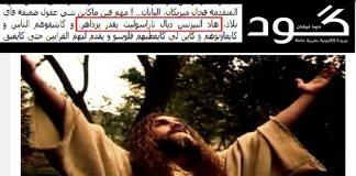 """خطير جدا.. موقع """"كود"""" يهاجم الرسل عليهم الصلاة والسلام.. ويعتبرهم مجرد محتالين!!"""