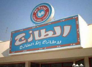 """""""طازج"""" تغلق كل مطاعمها بالمغرب بسبب الإضرابات"""