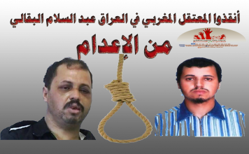 الحكم بالإعدام على عبد السلام البقالي