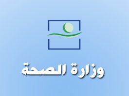 وزارة الصحة تكشف حقيقة انقطاع الأدوية في الصيدليات والمستشفيات