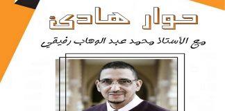 حوار هادئ مع الأستاذ محمد عبد الوهاب رفيقي