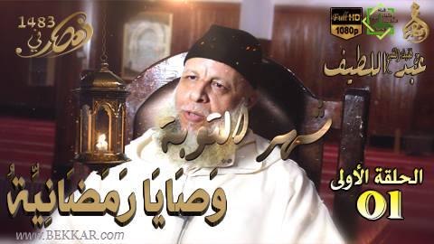 برنامج وصايا رمضانية (ح1) شهر التوبة - الشيخ عبد اللطيف بكار