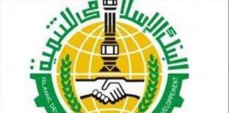 البنك الإسلامي للتنمية.. يعتمد تمويلات جديدة تقدر بـ1.2 مليار دولار