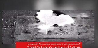 القصف المصري لدرنة يفضح انتهاك الانقلابيين للدستور والبرلمان