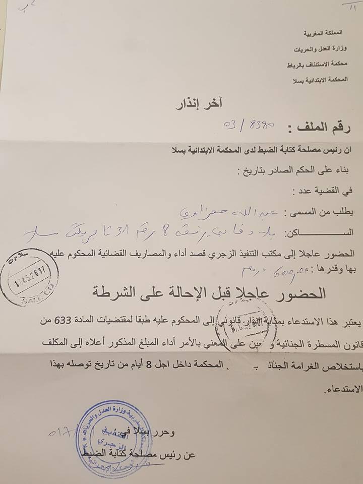 الحمزاوي يشتكي من غرامات مالية لا علم له بها.. ومن عدم قدرته على أدائها مع تهديده بالاعتقال
