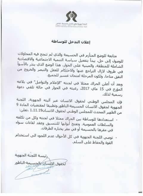 المجلس الوطني لحقوق الإنسان يوصي بعدم استخدام القوة والعنف بالحسيمة