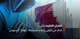 """احسان الفقيه: قطر في مَرْمى إعلام مُسيلمة.. عودة """"البسوس"""""""