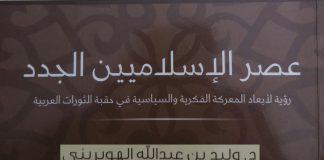 """قراءة في كتاب: """"عصر الإسلاميين الجدد"""""""