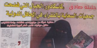 امرأة من أعالي جبال واويزغت تفضح المتاجرين بحقوق النساء اللاهثين وراء المساعدات الدولية
