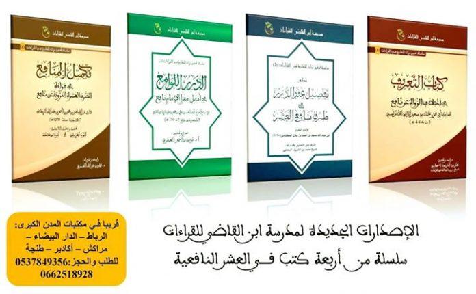 إصدارات جديدة لمدرسة ابن القاضي للقراءات