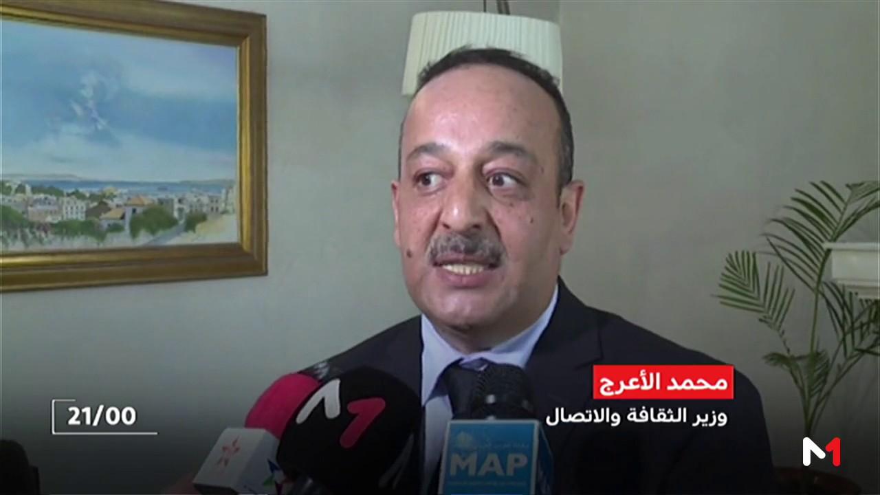 وزير الثقافة والاتصال محمد الأعرج: الوزارة تشتغل على مشروع إحداث المعهد العالي للهندسة التراثية