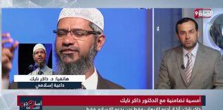د. ذاكر نايك: كيف يتم اتهامي بالإرهاب وأنا أهاجم أفعال داعش في كل خطاباتي؟