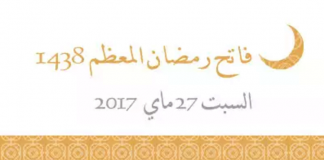 فاتح شهر رمضان 1438 غدا السبت 27 ماي 2017