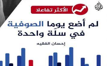 الكاتبة الأردنية إحسان الفقيه: لم أضع الصوفية يوما في سلة واحدة!!