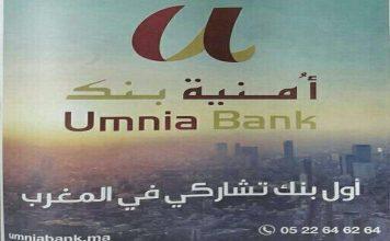 «أمنية بنك»: لم نروج بعد لأي منتوج ولم نتوصل بأي تحذير من الهيئة الشرعية