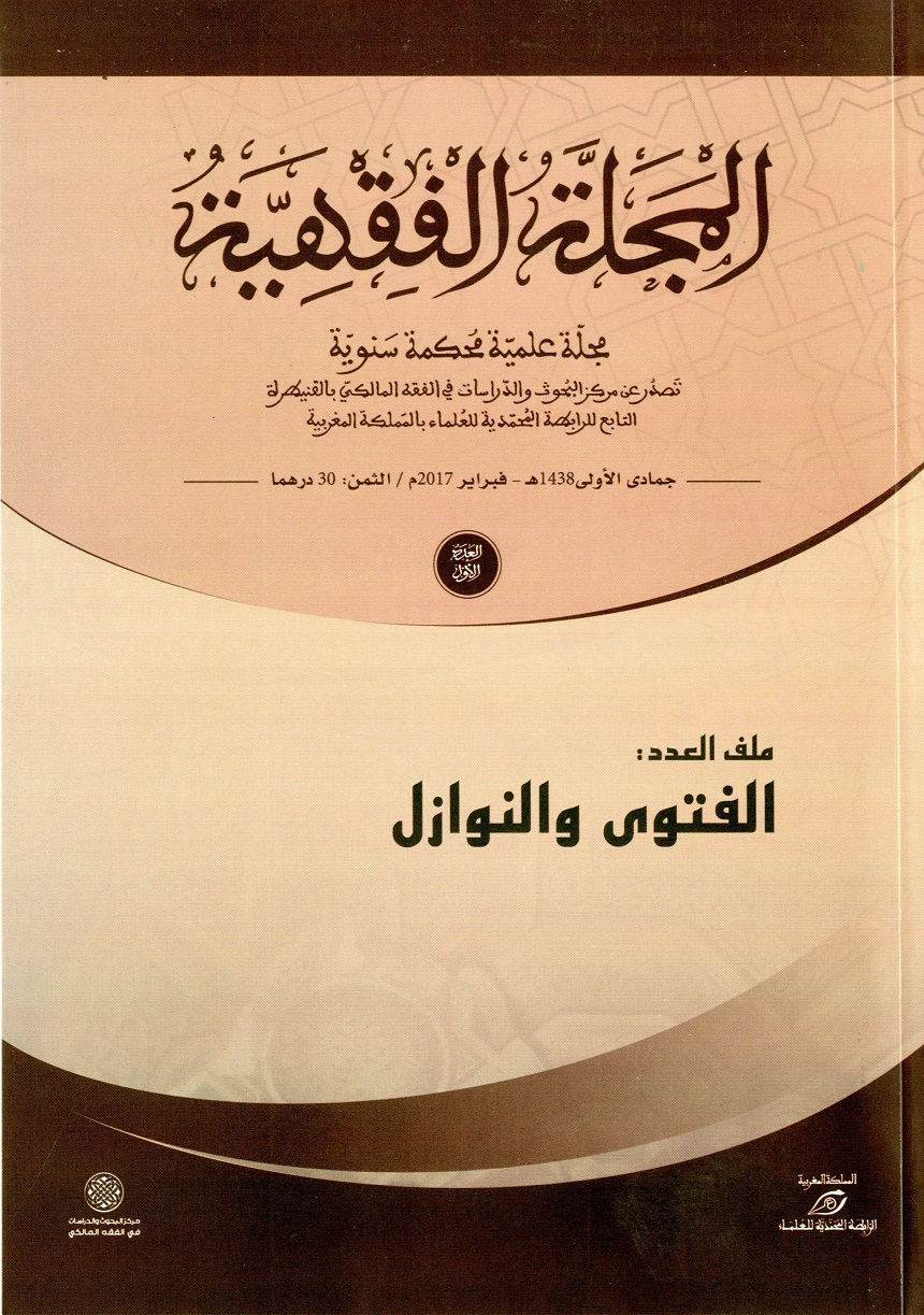 صدر عن مركز البحوث والدراسات في الفقه المالكي العددُ الأول من «المجلة الفقهية»