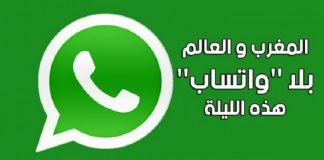 """توقف خدمات """"واتس آب"""" ومغاربة يتندرون بأن وزارتي التعليم والأوقاف هما السبب حرصا على الطلبة والشباب"""