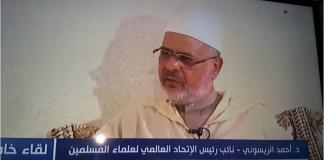 بالفيديو.. الريسوني يهاجم السعودية ويتهمها بخدمة إسرائيل ومحاربة السنة